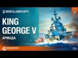 Линкор King George V. Армада [World of Warships]