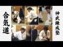 合気道神武錬成塾・真夏の熱い稽古 Intensive practice in Aikido Shinburenseijuku