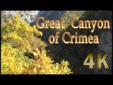 Grand Canyon of Crimea 4K ~ Relaxing Nature Sounds Большой каньон Крыма ~ Звуки природы