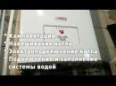 Установка подключение и запуск электрокотла Протерм СКАТ Protherm SKAT часть 4