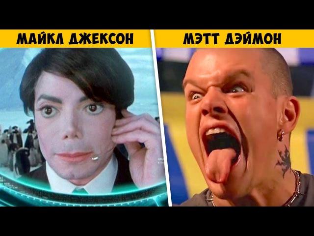 7 знаменитостей, которых никто НЕ ЗАМЕТИЛ в фильмах