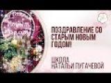 Поздравление со Старым Новым Годом! Школа Натальи Пугачевой