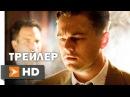 Остров Проклятых Официальный Трейлер 1 2009 - Леонардо ДиКаприо, Марк Руффало, Бен...