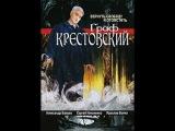 Сериал Граф Крестовский 1,2,3,4 серия Драма,Криминал,Детектив