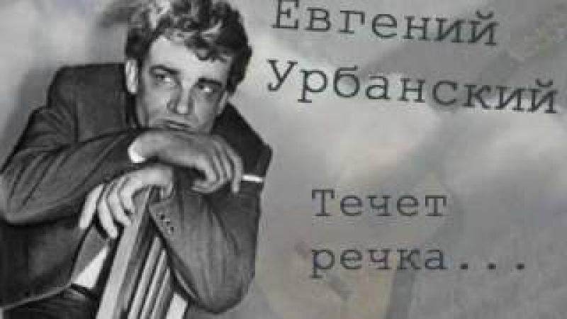Евгений Урбанский - ...Течет речка