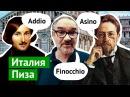 Италия Пиза башня гробы и потрясающая кухня