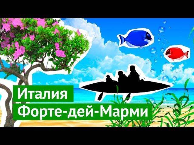 Гетто для русских олигархов Форте дей Марми