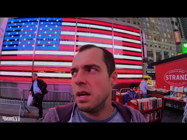 NYvlog4 Голый ковбой, американский военкомат