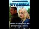 Станица - 1 серия (сериал, 2013) Детектив, драма, криминал | «Станица» смотреть онлайн