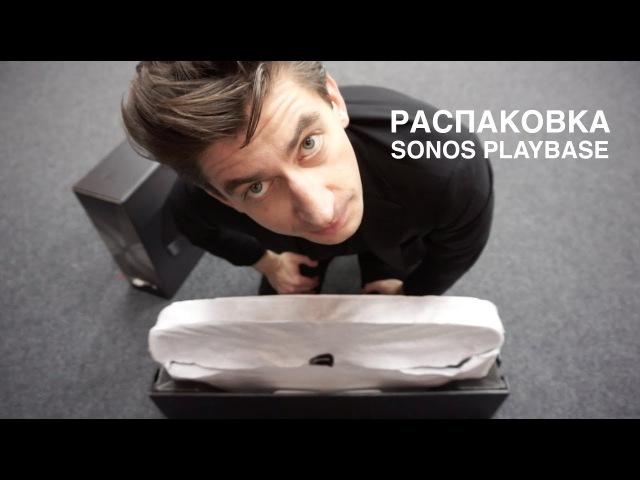 Распаковка саундбара Sonos Playbase / unpacking