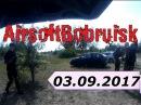 Страйкбол в Бобруйске, 03.09.2017 часть 2/Airsoft Bobruisk