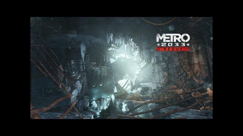 Ищем свет в конце тоннеля[Metro 2033:Redux]roadtoхорошаяконцовка:D