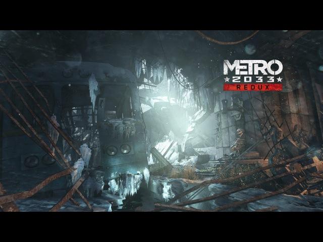 Ищем свет в конце тоннеля[Metro 2033:Redux]2