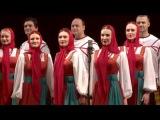 Государственный академический русский народный хор им.М. Е. Пятницкого. Исполня ...