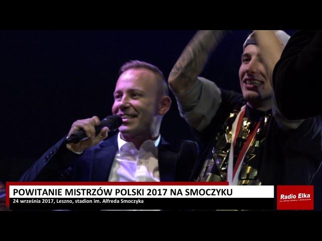 Feta Fogo Unii Leszno DMP 2017