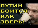 ПУТИН ЖИВЕТ ВО СТРАХЕ Виктор Шендерович Эхо Москвы