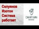 Селуянов. Изотон