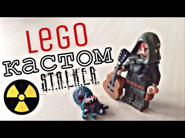 Лего кастом 2 сталкера одиночки и кровосос конкурс и тизер 3 серии Медного пути