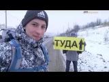Братья из Ростовской области автостопом зимой доехали до Китая