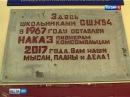 Ученики ростовской школы №54 получили привет из прошлого
