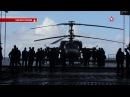 Ударный Катран боевые вертолеты Ка 52 взлетают с палубы Кузнецова
