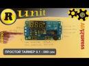Простой таймер 12в 0-16.5 мин (обзор)