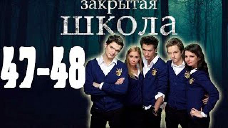 Закрытая школа 47-48 серии, 2 сезон (мистический сериал)