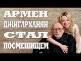 Армен Джигарханян стал посмешищем на бале, которым правит его молодая жена.