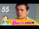 Василиса Серия 55 2017 @ Русские сериалы