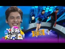"快乐大本营 Happy Camp-李易峰贾乃亮恩爱牵手却成""父子""-Father And Son Li Yi Feng Jia Nai Liang!【湖南卫视2"
