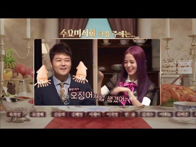 170817 BLACKPINK Jisoo - tvN Food Talk [ PREVIEWS ]