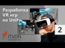 Разработка игр с виртуальной реальностью (VR) на Unity. Урок 2. Подготовка проекта и создание оружия