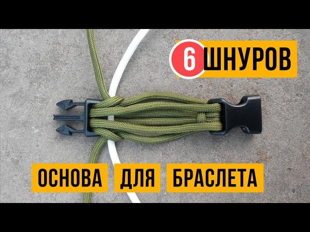 Основа из 6 шнуров для плетения браслета из паракорда, вариант №2