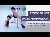 Desktop only. Exotic Pole Dance. Choreo by Daria Khudinskaya. Tori Lanez - N.I.N.A.