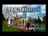 Необычный проект – стеклянный дом на берегу залива в Иркутске