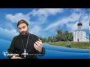 Не поминайте имя Бога всуе Протоиерей Андрей Ткачев Доброе Утро
