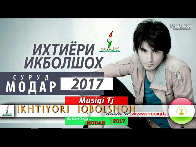 Ихтиёр Икболшох - Модар 2017   Ikhtiyor Iqbolshoh - Modar 2017