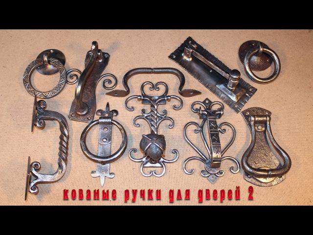 кованые ручки для дверей 2 rjdfyst hexrb lkz ldthtq 2