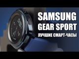 Samsung Gear Sport - лучшие смарт-часы на рынке
