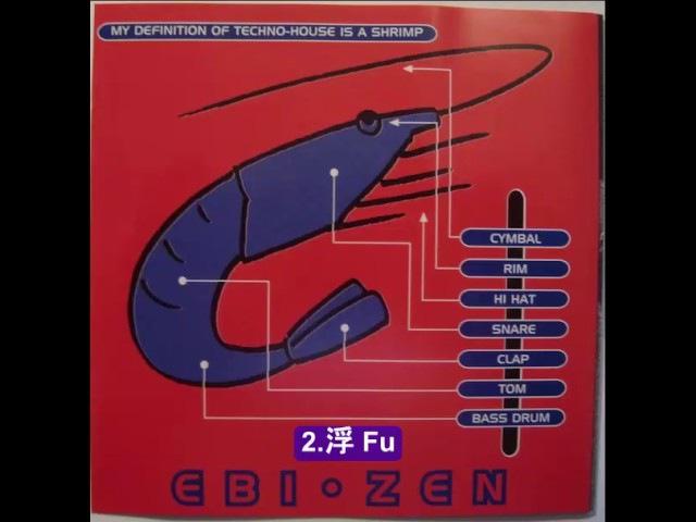 Ebi aka Susumu Yokota Zen full Album 1994