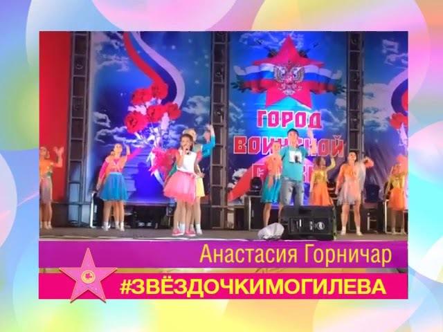 Звездочки Могилева Анастасия Горничар Страна чудес тв-проект Могилев 2