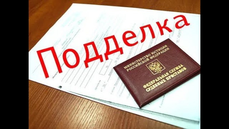 Службы Судебных Приставов РФ не существует!