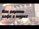 Как правильно варить кофе в турке рассказывает чемпион России по завариванию кофе Марина Хюппенен