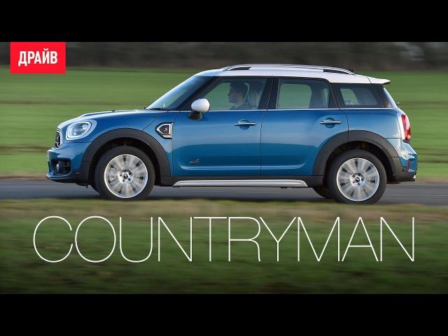 Mini Countryman Cooper S ― тест-драйв с Никитой Гудковым