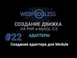 Создание движка на PHP и MySQL 2.0 - АДАПТЕРЫ - Создание адаптера для Module #22