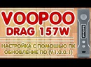 VooPoo DRAG Обновление ПО Настройка с помощью ПК