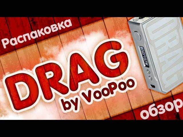 VooPoo DRAG 157W | ОЧЕНЬ ПЕРСПЕКТИВНО!