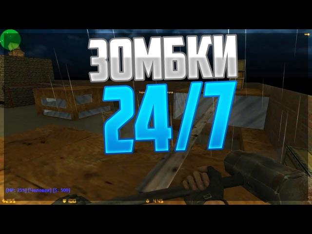 Играем на ZombieMod в CS 1.6 | Сервер Зомбики 24/7 ( 128 серия )