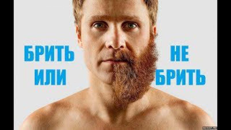 Запретное знание. Сакральное значение бороды у славян. или как нас делают рабами Вселенная
