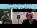 Салль Почему Путин отсреливает всех русских ученых ! Подробный анализ современной науки 14г
